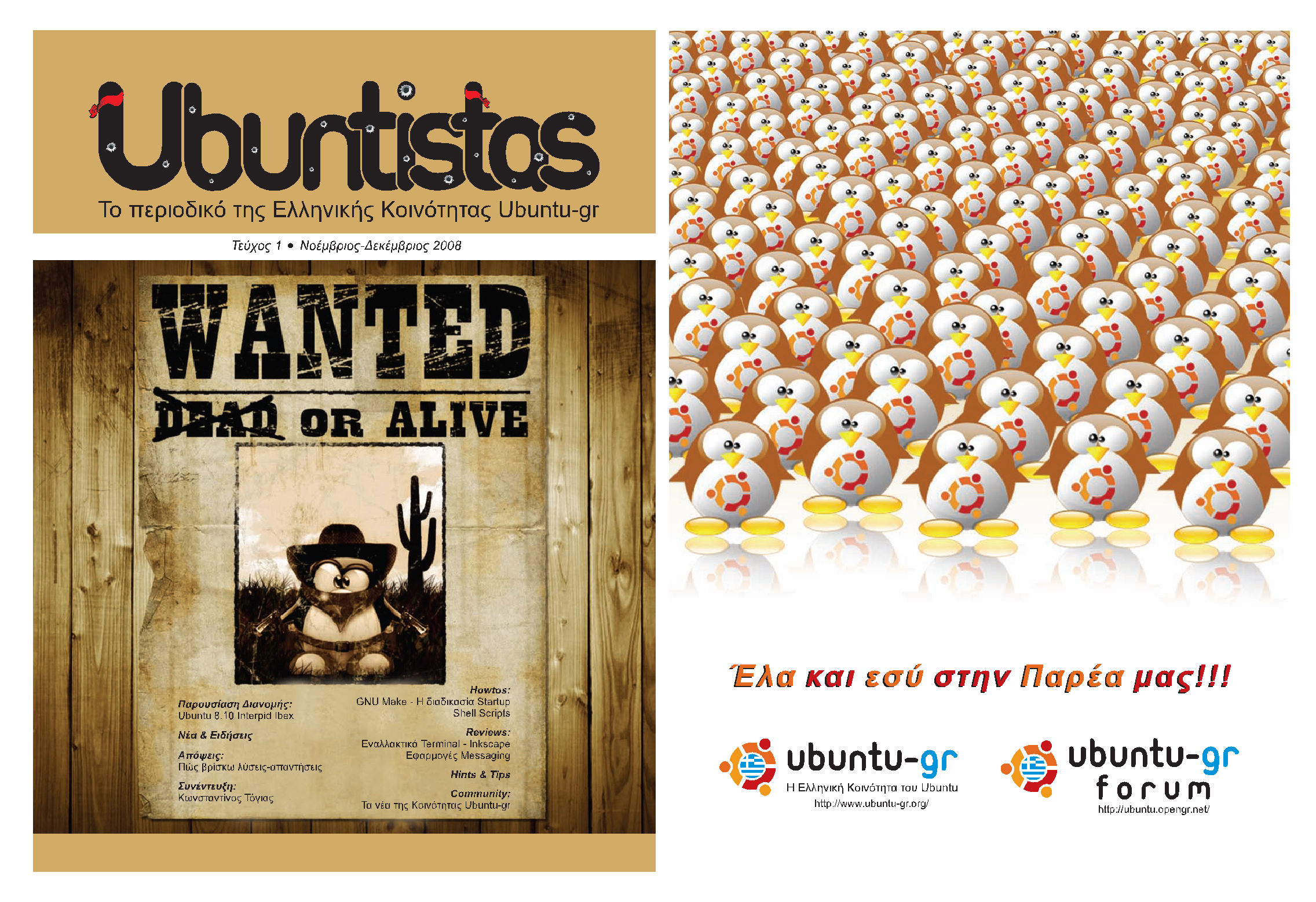 ubuntistas_issue_1_oktober-november_2008